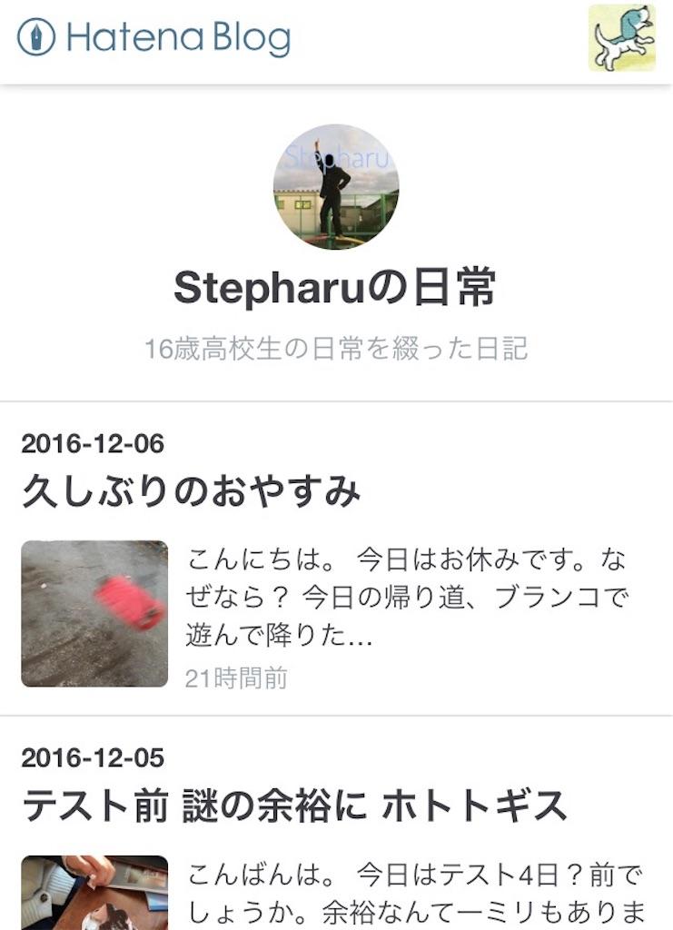 f:id:Stepharu:20161207182907j:image