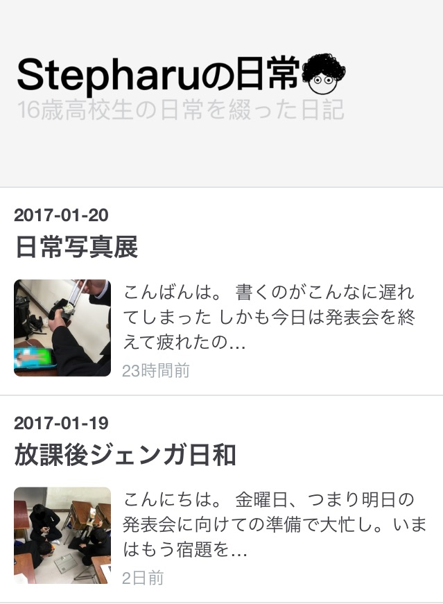 f:id:Stepharu:20170121222110j:plain