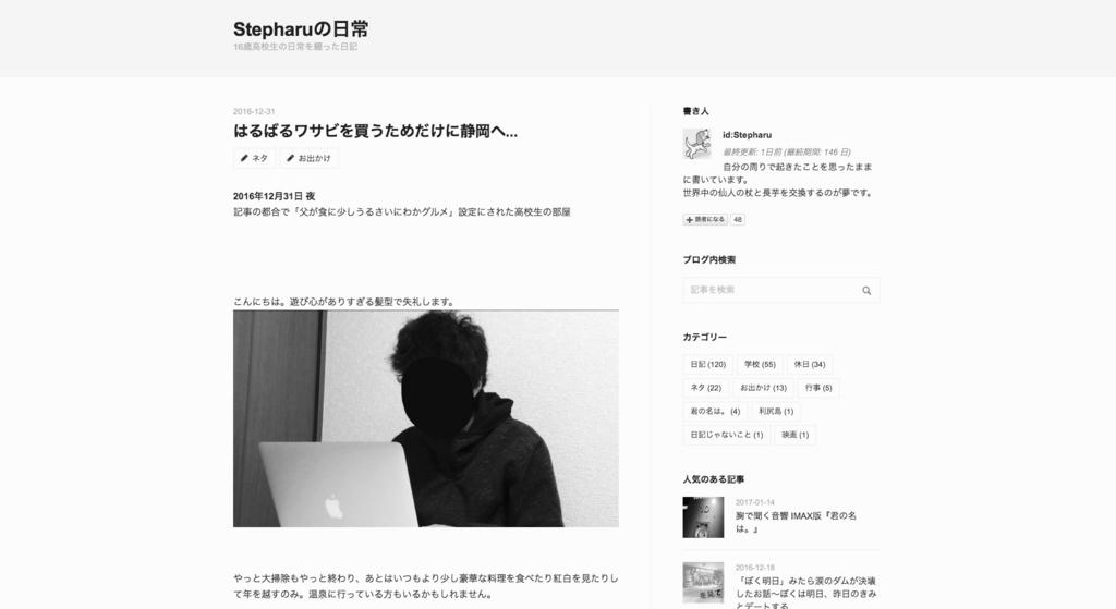 f:id:Stepharu:20170123210227j:plain