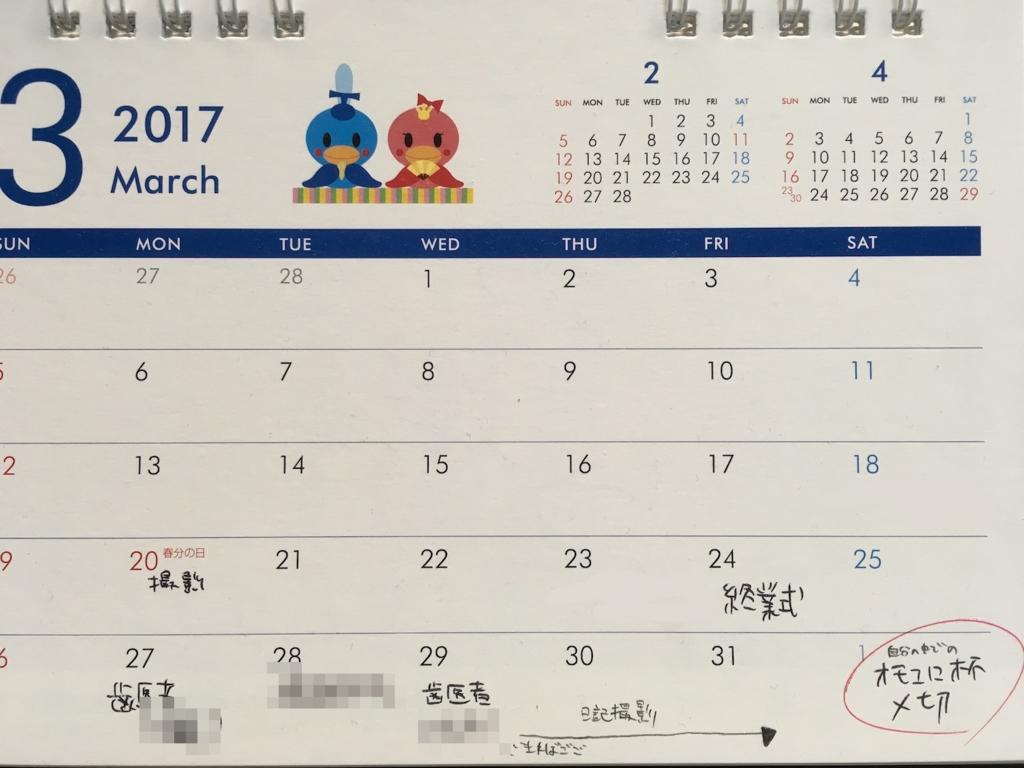 f:id:Stepharu:20170327213603j:plain