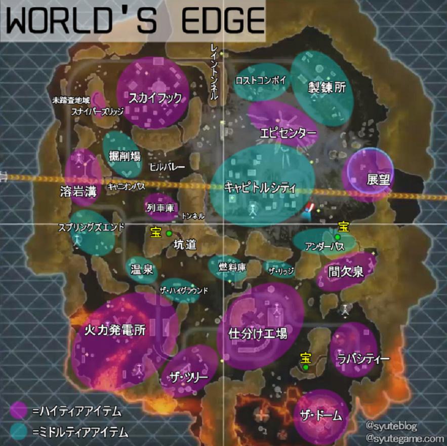 マップ ワールズ エッジ