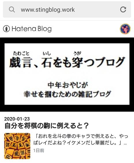 f:id:Stingblog:20200125220245j:plain