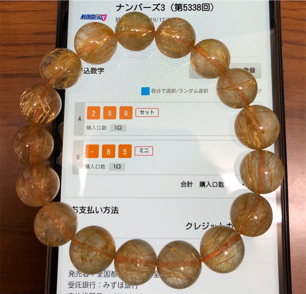 f:id:Stone-buyer:20191226224819j:image