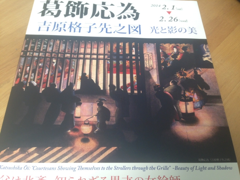 『葛飾応為 「吉原格子先之図」-光と影の美@太田記念美術館』なのだ - どるち & えこう の 『美術館・博物館