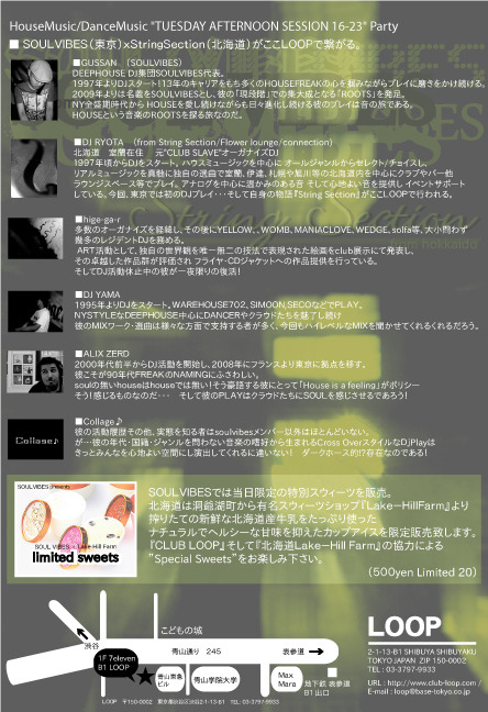 Collage♪さんのブログ-フライヤーウラ