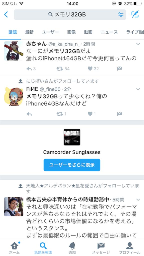 f:id:SuGakenLife:20170524140423p:image