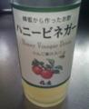[飲み物]画像で何かを受信