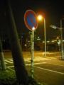 [街][文字・看板][夜]駐車禁止