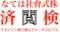seiichirou-02さん作、転載推奨