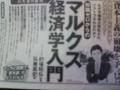 [文字・看板]マルクス経済学入門