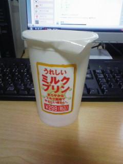 うれしいミルクプリン