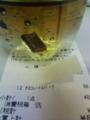 [飲み物][文字・看板]チョコレートスパーク