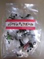 [菓子]パンダのチョコボール