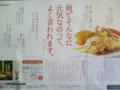 [文字・看板]黒酢にんにく