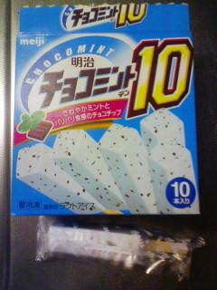 明治チョコミント10