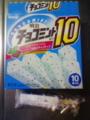 [菓子]明治チョコミント10
