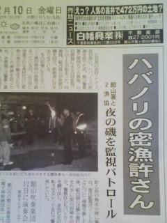 20101210房日新聞