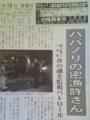 [文字・看板]20101210房日新聞