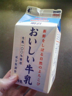 おいしい牛乳