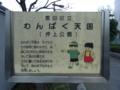 [文字・看板][公園]わんぱく天国
