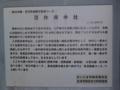 [文字・看板]百体庚申社