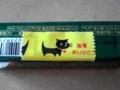 [菓子][文字・看板][猫]黒猫