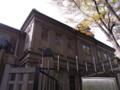 [建物]旧東京音楽学校奏楽堂