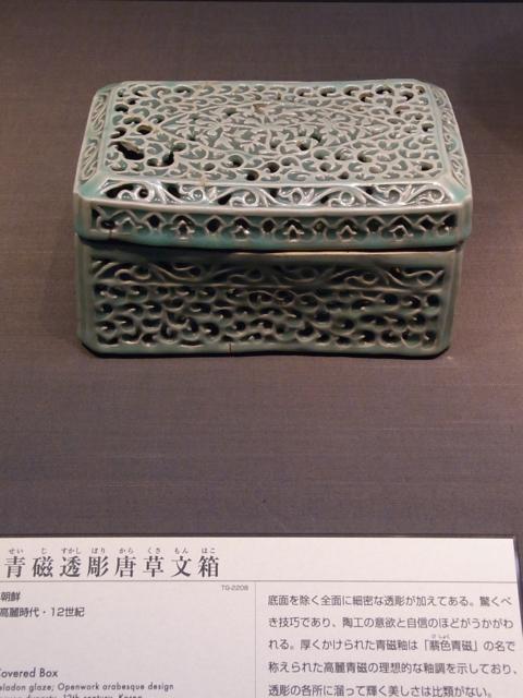 青磁透彫唐草文箱