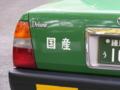 [自動車][文字・看板]国産