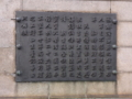 [物][文字・看板]西郷隆盛像碑文