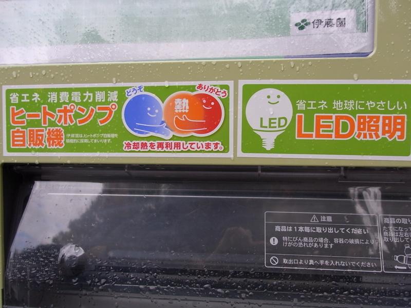 伊藤園の自販機