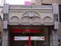 [建物]TX浅草駅
