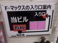 [文字・看板]F・マックス