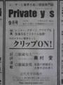[文字・看板]Privateeyes