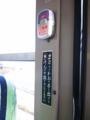 [物][文字・看板]降車ボタン