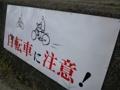 [文字・看板]自転車に注意!