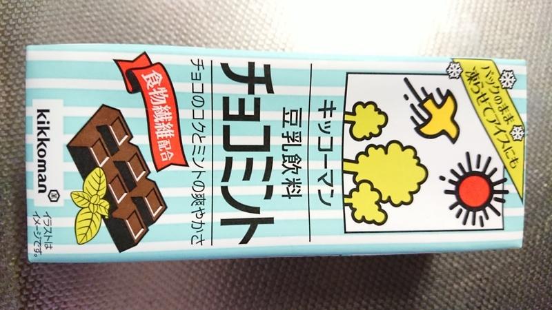 チョコミント豆乳