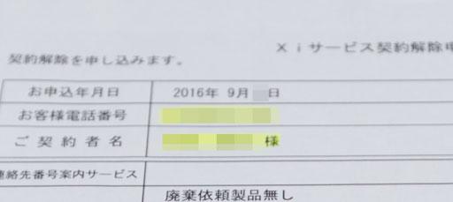 f:id:Suechan:20160923205446j:plain