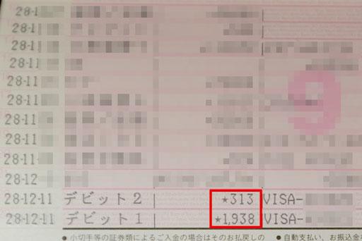 f:id:Suechan:20161211130844j:plain