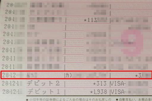 f:id:Suechan:20161221235244j:plain