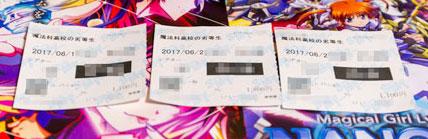 f:id:Suechan:20170625210350j:plain