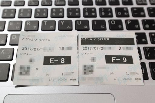 f:id:Suechan:20170722212740j:plain
