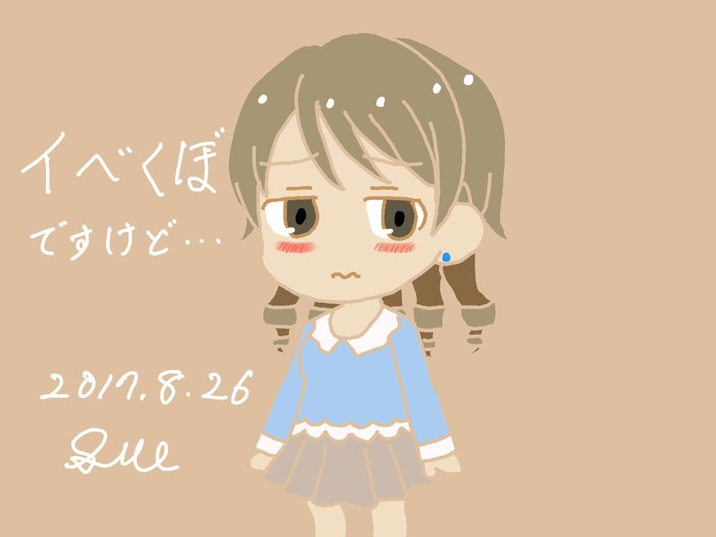 f:id:Suechan:20170826215451j:plain