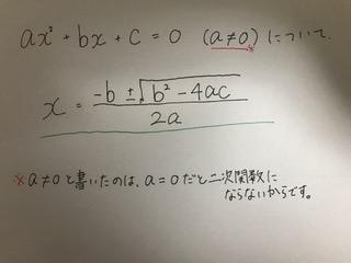 f:id:SugakuQuestion:20170416163820j:plain