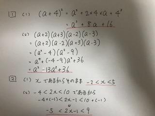 f:id:SugakuQuestion:20170416170003j:plain