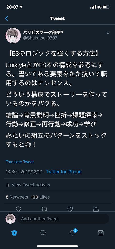 f:id:Suguru0707:20191219201359p:image