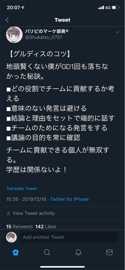 f:id:Suguru0707:20191219201404p:image