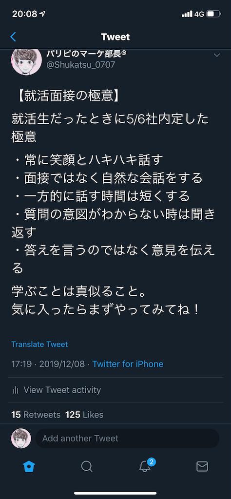 f:id:Suguru0707:20191219201408p:image