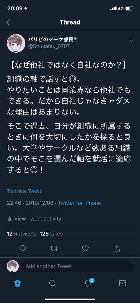 f:id:Suguru0707:20191219201422p:image