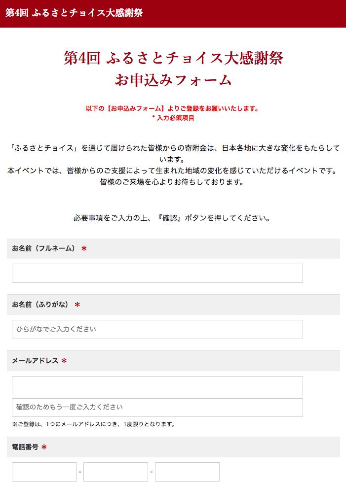 クリックすると、事前登録のサイトに飛びます